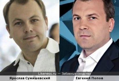 Ярослав Сумишевский и Евгений Попов