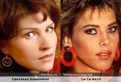Светлана Камынина и Си Си Кетч