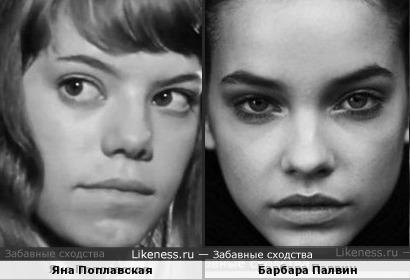 Яна Поплавская и Барбара Палвин