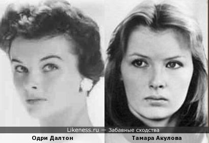 Актрисы Одри Далтон и Тамара Акулова