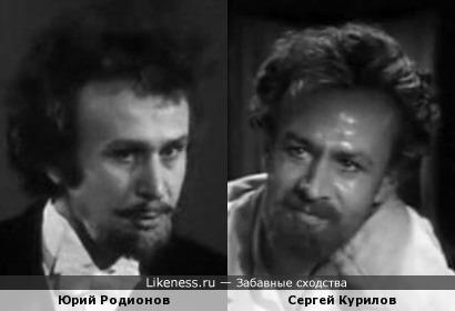 Актеры Юрий Родионов и Сергей Курилов