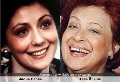 Илона Озола и Алла Йошпе