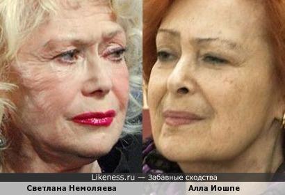 Светлана Немоляева и Алла Иошпе