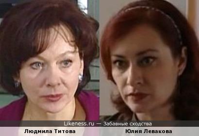 Актрисы Людмила Титова и Юлия Левакова
