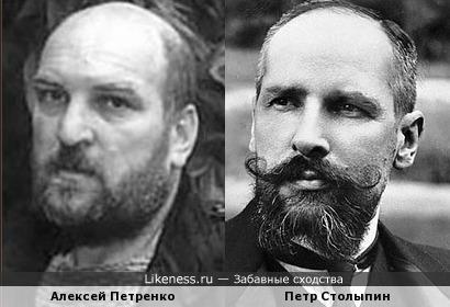 Алексей Петренко и Петр Столыпин