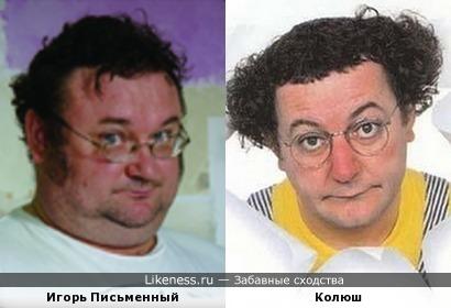 Актеры Игорь Письменный и Колюш