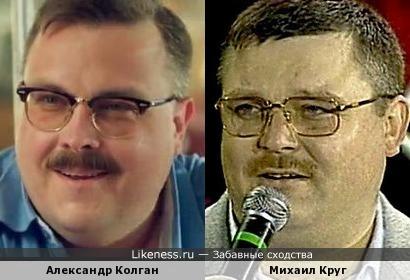 Александр Колган и Михаил Круг
