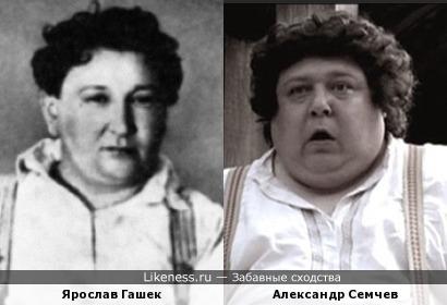 Ярослав Гашек и Александр Семчев