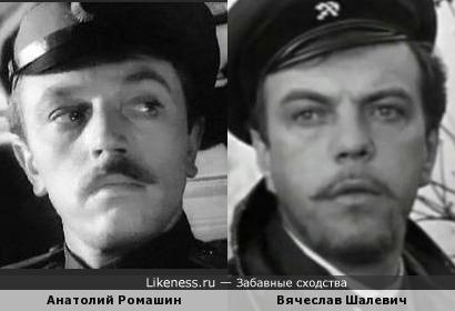 Актеры Анатолий Ромашин и Вячеслав Шалевич