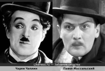 Актеры Чарли Чаплин и Павел Массальский