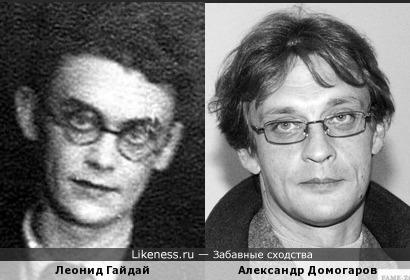 Леонид Гайдай и Александр Домогаров
