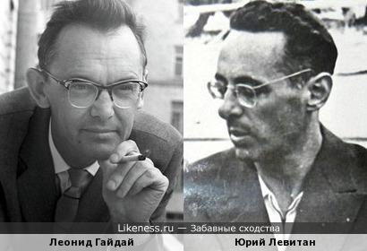 Леонид Гайдай и Юрий Левитан