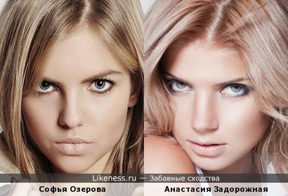 Софья Озерова и Анастасия Задорожная