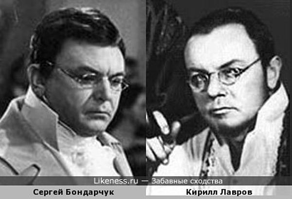 Сергей Бондарчук и Кирилл Лавров