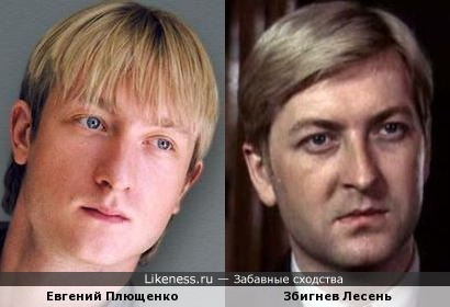 Евгений Плющенко и Збигнев Лесень
