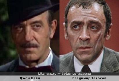 Актеры Владимир Татосов и Джон Пэйн