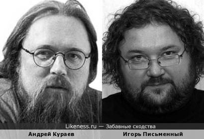 Андрей Кураев и Игорь Письменный
