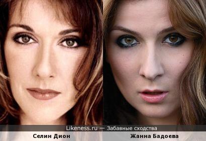 Селин Дион и Жанна Бадоева