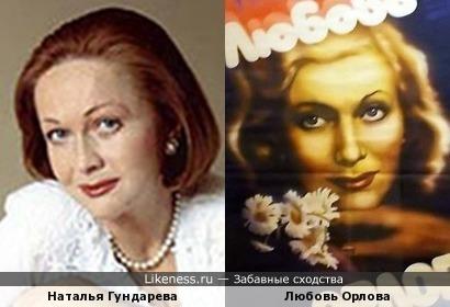 Актрисы Наталья Гундарева и Любовь Орлова