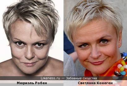 Мюриэль Робен и Светлана Конеген