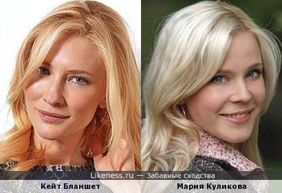 Актрисы Кейт Бланшет и Мария Куликова