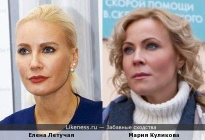 Елена Летучая и Мария Куликова