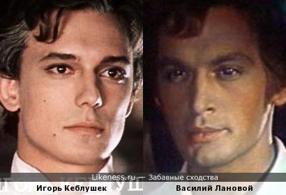 Игорь Кеблушек и Василий Лановой