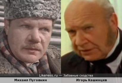 Актеры Михаил Пуговкин и Игорь Кашинцев