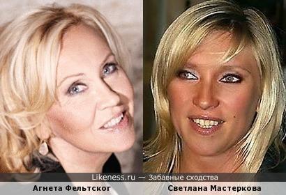 Агнета Фельтског и Светлана Мастеркова