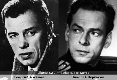 Актеры Георгий Жжёнов и Николай Черкасов