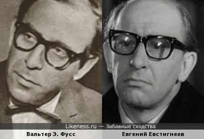 Актеры Вальтер Э. Фусс и Евгений Евстигнеев