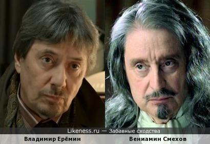 Актеры Владимир Ерёмин и Вениамин Смехов