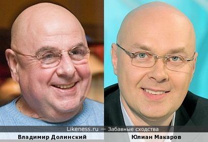 Владимир Долинский и Юлиан Макаров