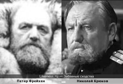 Петер Фрейхен и Николай Крюков