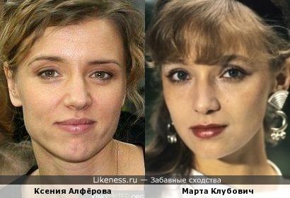 Актрисы Ксения Алфёрова и Марта Клубович