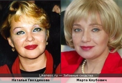 Актрисы Наталья Гвоздикова и Марта Клубович