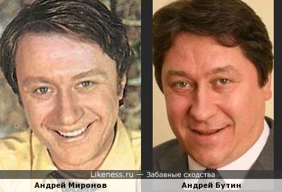 Андреи Миронов и Бутин