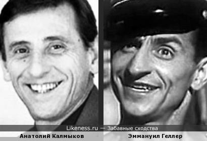 Актеры Анатолий Калмыков и Эммануил Геллер