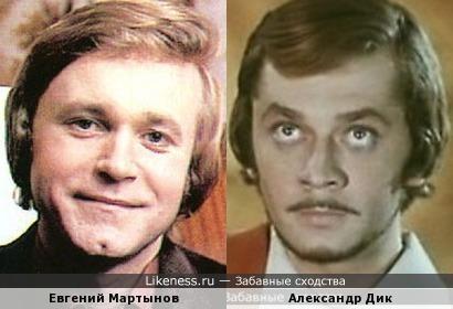 Евгений Мартынов и Александр Дик