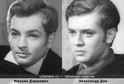 Актеры Михаил Державин и Александр Дик