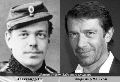 Александр III и Владимир Машков