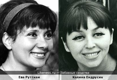 Актрисы Ева Рутткаи и Калина Ендрусик