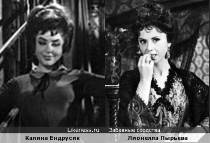 Актрисы Калина Ендрусик и Лионелла Пырьева