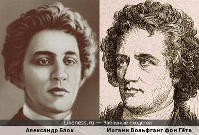 Поэты Александр Блок и Иоганн Вольфганг фон Гёте