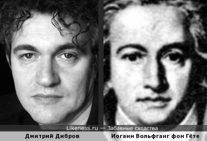 Дмитрий Дибров и Иоганн Вольфганг фон Гёте