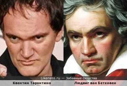 Квентин Тарантино и Людвиг ван Бетховен