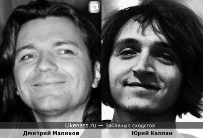 Дмитрий Маликов и Юрий Каплан