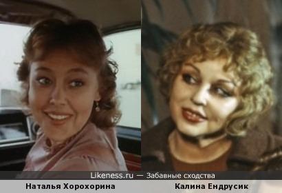 Актрисы Наталья Хорохорина и Калина Ендрусик