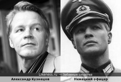 Александр Кузнецов и немецкий офицер