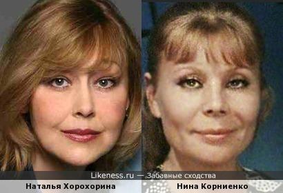 Актрисы Наталья Хорохорина и Нина Корниенко